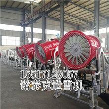 人工造雪机寿命延长秘诀河南造雪机厂家造雪机多少钱一台图片