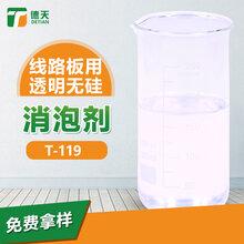 线路板用透明无硅消泡剂快速消泡抑泡时间长德天研发供应