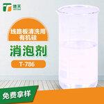 线路板清洗用有机硅消泡剂德天生产量大从优抑泡时间长