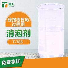 线路板显影用透明无硅消泡剂用量少易分散不造成二次起泡德天生产