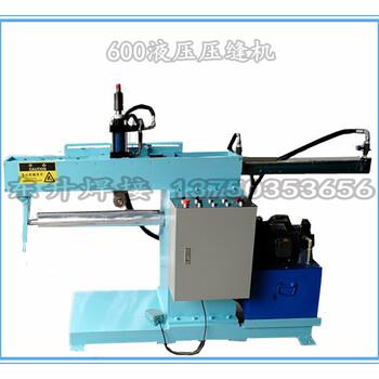 壓縫機液壓壓縫機量身訂制品質廠家制造廠商