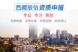 资深团队顾问,专业代办西藏钢结构专业承包资质