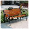 沧州休闲椅木质坐凳公园休闲椅厂家