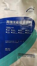 沈阳灌浆料,高强聚合物砂浆图片