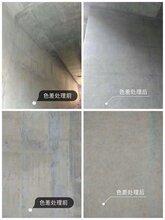 呼和浩特色差修复材料生产厂家,混凝土色差修复图片