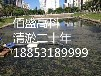 西宁集水池雨水池清淤泥%今日价格报表新闻资讯福州
