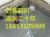 蚌埠清水池污水池塘淤泥清理公司%今日价格报表新闻资讯兰州