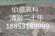 江西污泥清淤治理公司√今日价格报表新闻资讯佛山