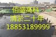 辽宁水池清淤清理污泥_工业水池清淤公司技术培训演示