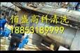 兰州导热油锅炉清洗_蒸发冷清洗除垢公司中国一线品牌
