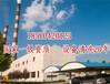 陕西蒸发冷清洗除垢_锅炉省煤器酸洗钝化公司新闻资讯天津