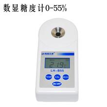 提供糖度檢測儀器,數顯糖度計,型號:LH-B55圖片