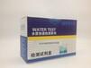 提供軟水硬度快速檢測試劑盒