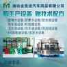 辽宁沈阳厂家生产玻璃水设备,防冻液设备,轮胎蜡设备价格一机多用