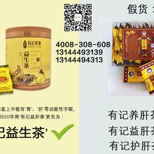 有記益生茶養肝茶養生茶正品假貨辨識圖片