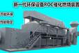 廠家直銷RCO催化燃燒設備活性炭吸附脫附廢氣處理裝置