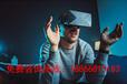 动力时空VR体验馆加盟费多少钱及加盟官网详情