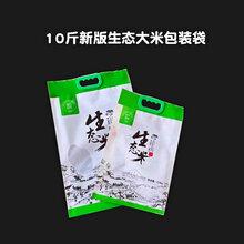 滨科供应东北大米包装袋5公斤大米真空袋厂家米砖袋现货定做图片