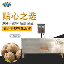 新款丸子熟化水槽智能溫控雙加熱肉丸定型水槽電加熱煮肉丸的機器圖片