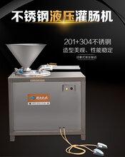不锈钢自动双管液压灌肠机优质香肠灌肠机大型高效灌肠机图片