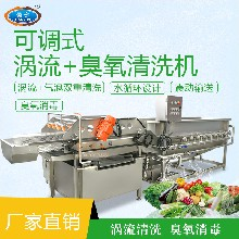 大型可調式渦流臭氧果蔬清洗機,中央廚房整體凈菜加工設備流水線圖片