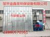 邹平县金鑫圣环保设备有限公司(布袋脉冲式中央除尘)