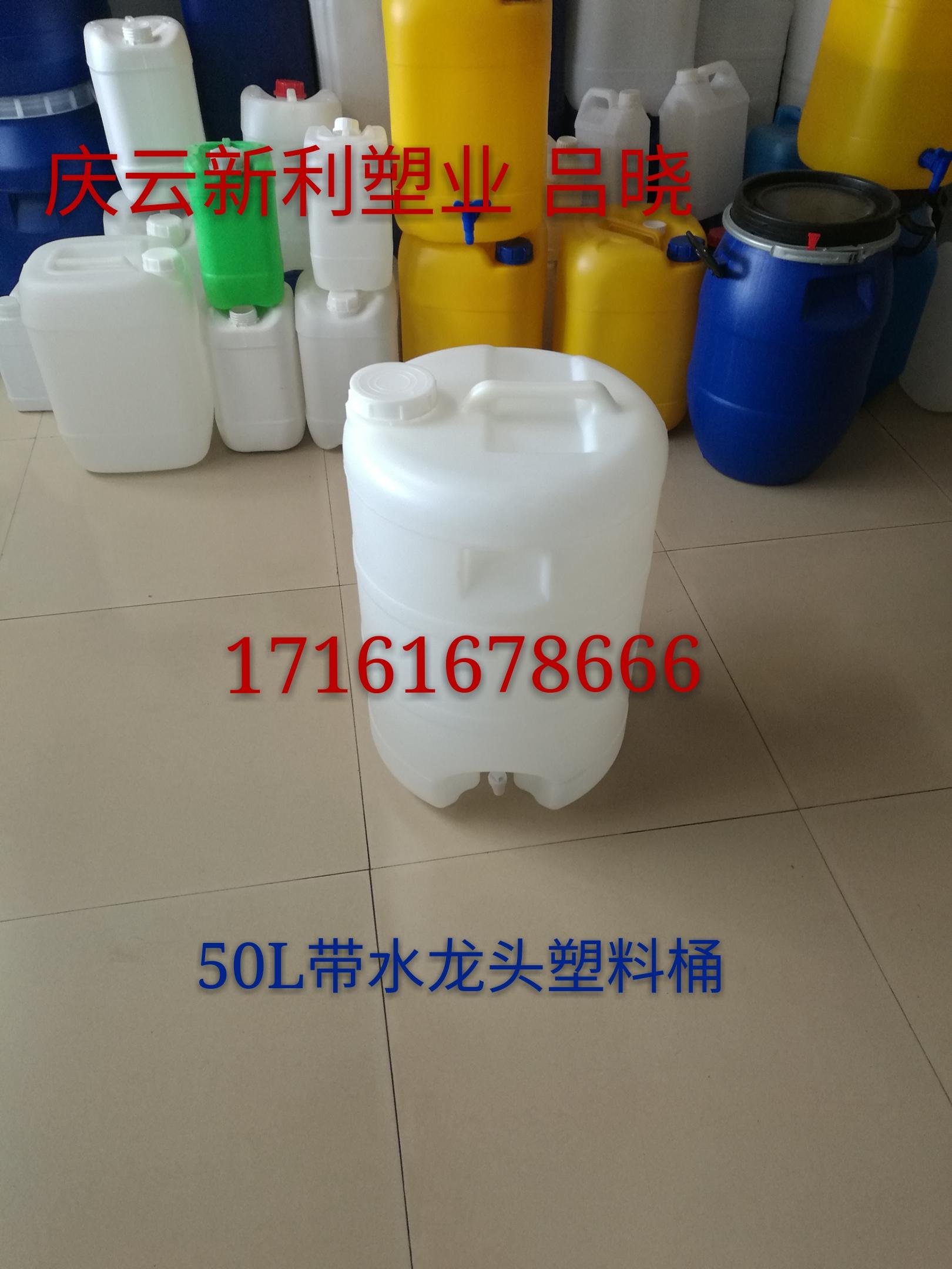 丨庆云新利塑业厂家直销丨50升水嘴塑料桶50升水龙头塑料桶