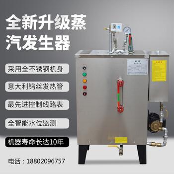 旭恩24kg锅炉蒸汽发生器蒸汽压力7公斤厂家直销全国售后
