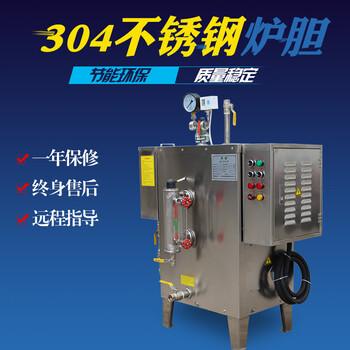 蒸汽发生器电加热全自动304不锈钢内胆小型不锈钢24KW商用锅