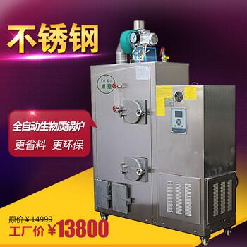 旭恩立式生物质蒸汽发生器,50kg全自动蒸汽锅炉