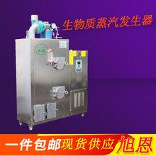 生物质颗粒蒸汽发生器小型蒸汽发生器图片