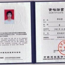 武汉室内装修设计师资格证等级证有什么用怎么报名