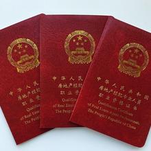 武汉物业证怎么报考物业项目经理房地产经纪人考试报名