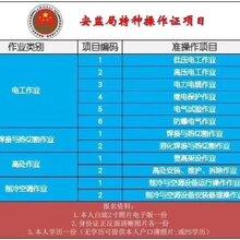 湖北武漢制冷證安裝修理運行操作作業報名報考需要什么資料