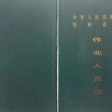 湖北武漢報名報考辦理叉車司機N2證電梯司機證T3安全管理資格證