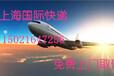 黃浦區國際快遞查詢,國際貨運,縱橫天下