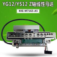 KHY-M71G5-A5KKE-M71G5-A雅马哈YG/YS12贴片机Z轴线性马达图片