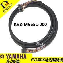 KV8-M665L-00XKV8-M665L-000編碼線YV100XX軸X編碼線ZR線圖片