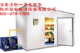杭州保鮮庫、杭州冷藏庫、杭州超市冷庫、杭州速凍庫、杭州肉類冷藏庫