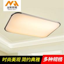 MH/迈辉照明中式客厅卧室书房亚克力方形现代简约led吸顶灯图片