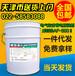 電氣設備帶電清洗劑揮發快環保型工業重油污清洗AF-300II廠家直銷