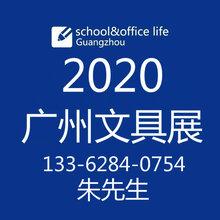 2020廣州文具展