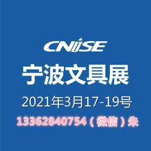2021寧波文具展企業參展申請