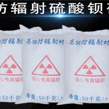 西安硫酸砂-西安硫酸鋇砂-西安鉛板-西安DR室鉛門圖片