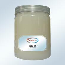 厂家棉松宝手感整理剂涤棉蓬松柔软剂纺织洗水助剂图片