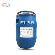 太洋防针孔剂纺织物防针孔剂服装生产防针孔软油防止织物针洞的产生