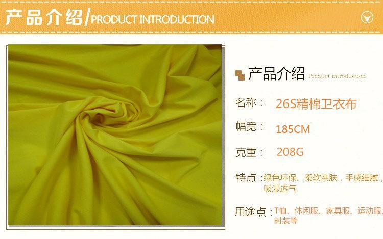 厂家直销26S精梳棉卫衣布T恤休闲服针织面料现货供应