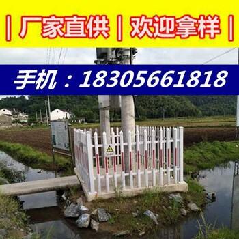 成都青白江区变电站塑钢护栏-厂家供货