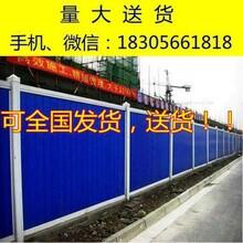 六安寿县施工围挡、工程施工围栏图片