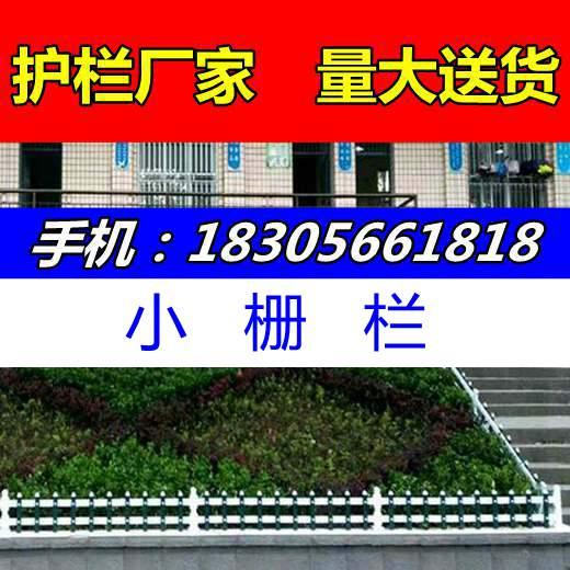 淮滨谷堆草坪护栏、池州方正护栏厂